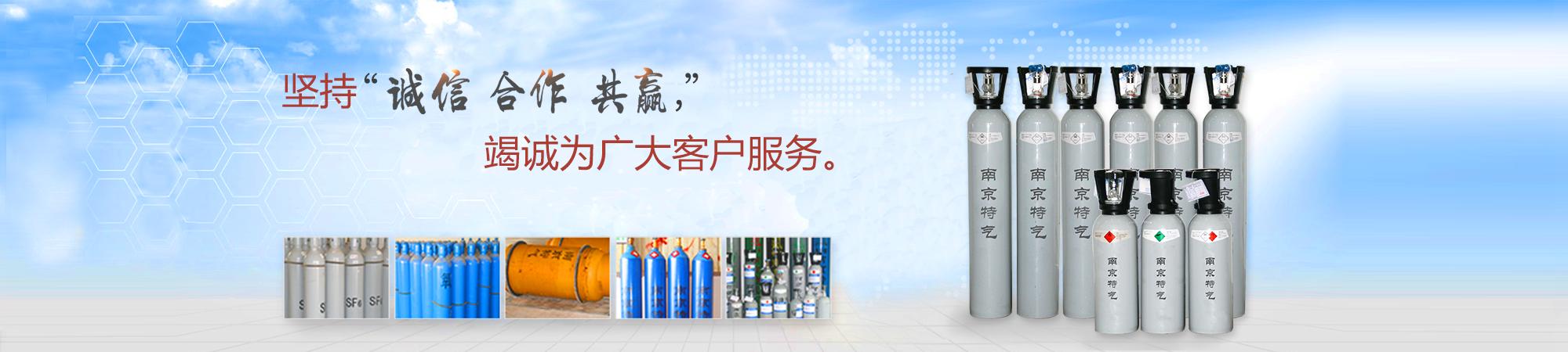 南京电子气体