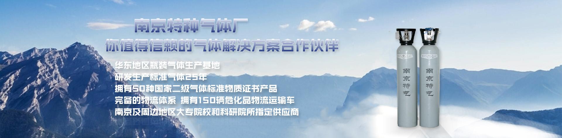 南京标准气体